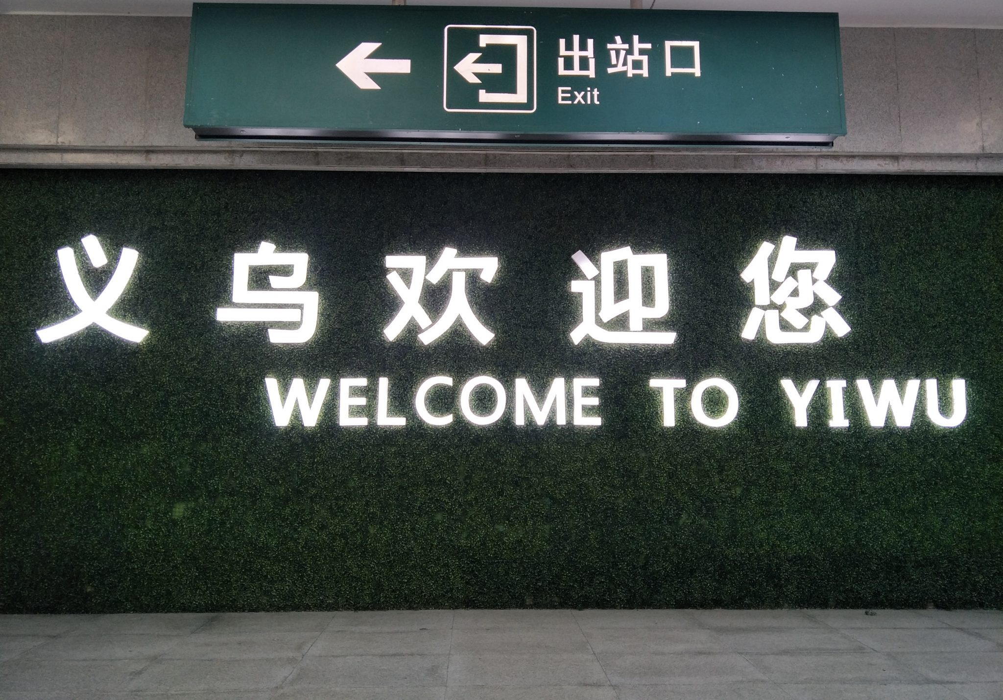 Welcome to Yiwu